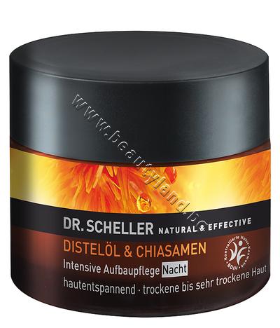 © Нощен крем Dr. Scheller Refreshing Currant Moisturising..